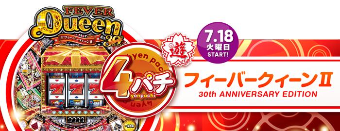 4パチ新台-スーパー海物語IN JAPAN2 金富士199ver.