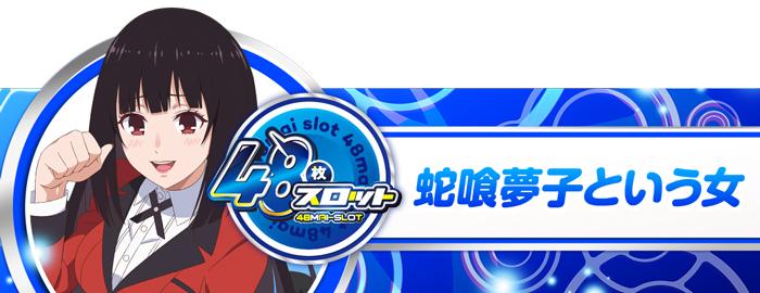 1パチ新台-聖闘士星矢4-The Battle of 限界突破