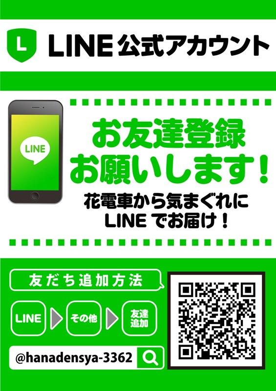 花電車LINE公式ポスターB1.jpg