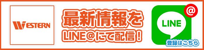 ウエスタン環七南葛西店LINE