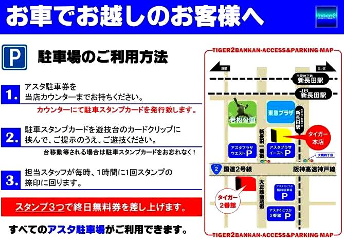 アスタ駐車場提携 アスタの駐車場のすべてがご利用いただけます。<br>1.アスタ駐車券を当店カウンターへお持ちください。スタンプカードを発行致します。<br>2.ご遊技の際スタンプカードを各遊技台にあるスタンプカード入れに挟んでご提示ください<br>※毎時●:00頃スタンプを捺印致します。スタンプ3個で無料駐車券を差し上げます。