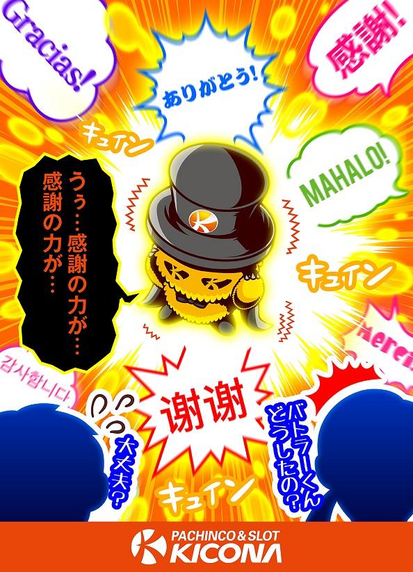 8月1円パチンコ