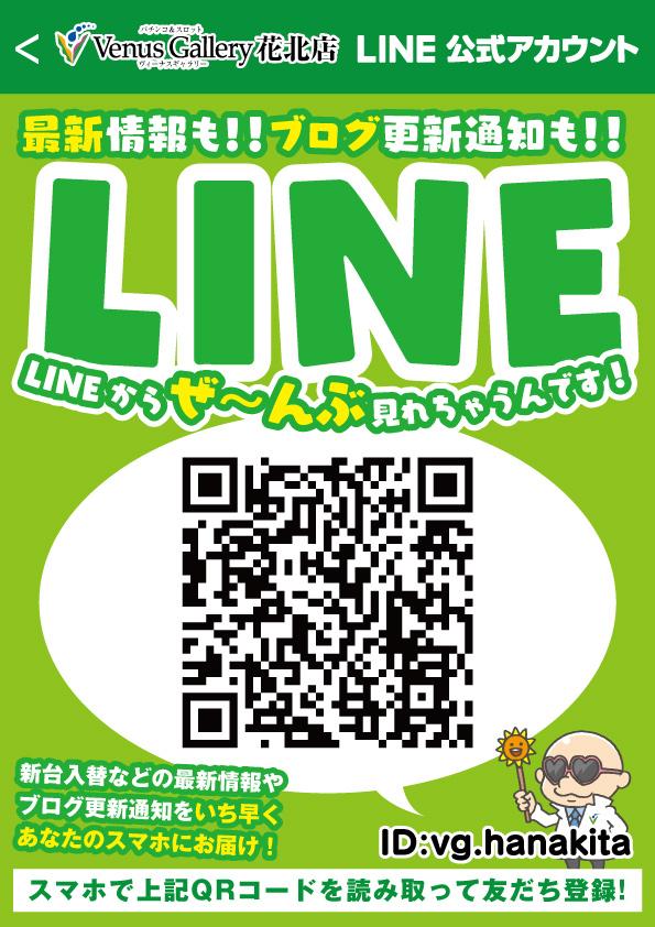 LINEアカウント変更