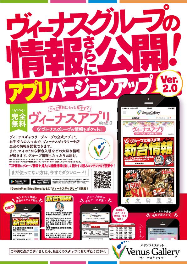 VGアプリ