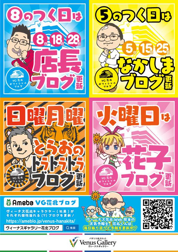 0121交換会