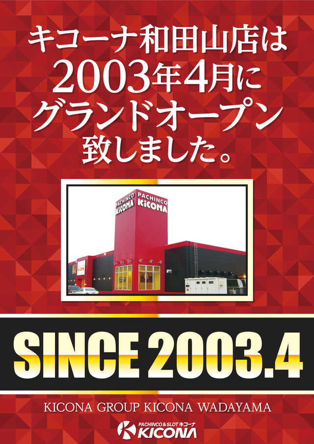 2003.4月和田山店