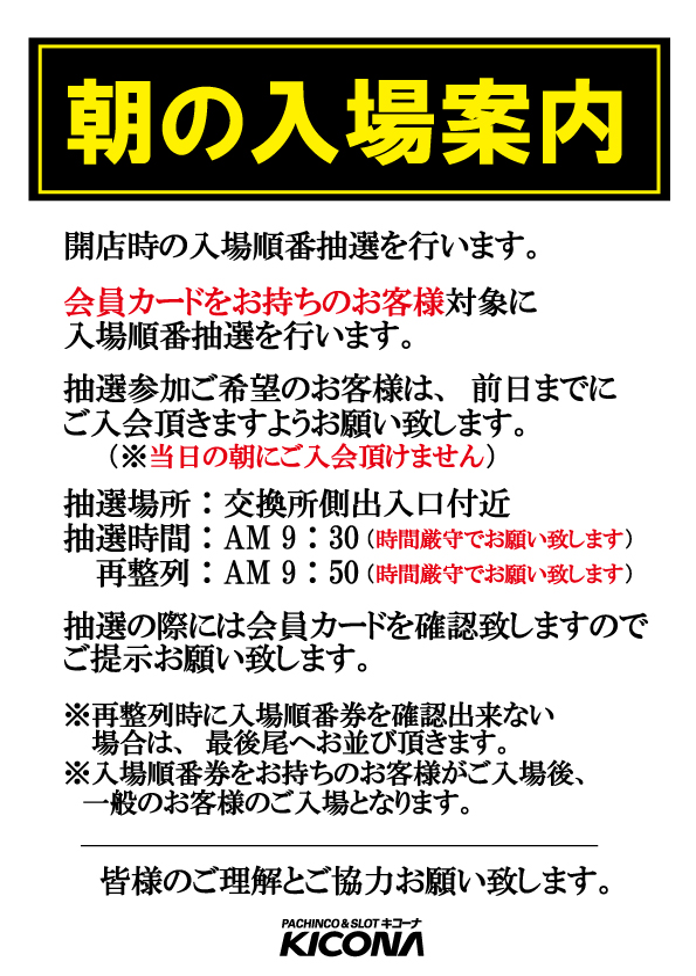 ☆リフレッシュオープン☆