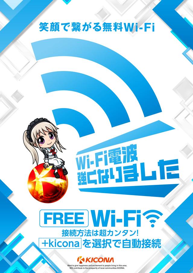 全キャリア対応wifi設置完了!!
