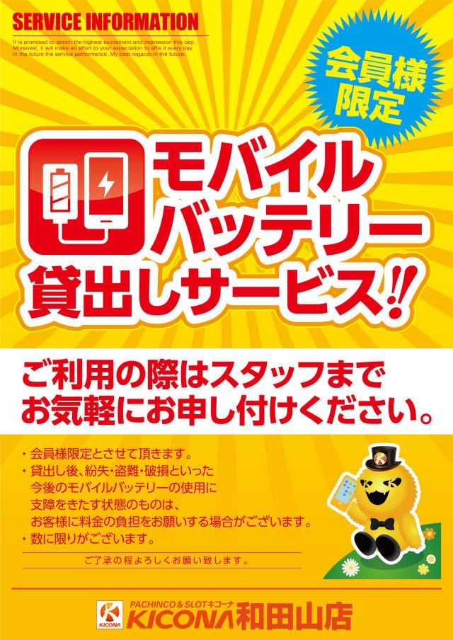 会員サービスにモバイルバッテリーが!!