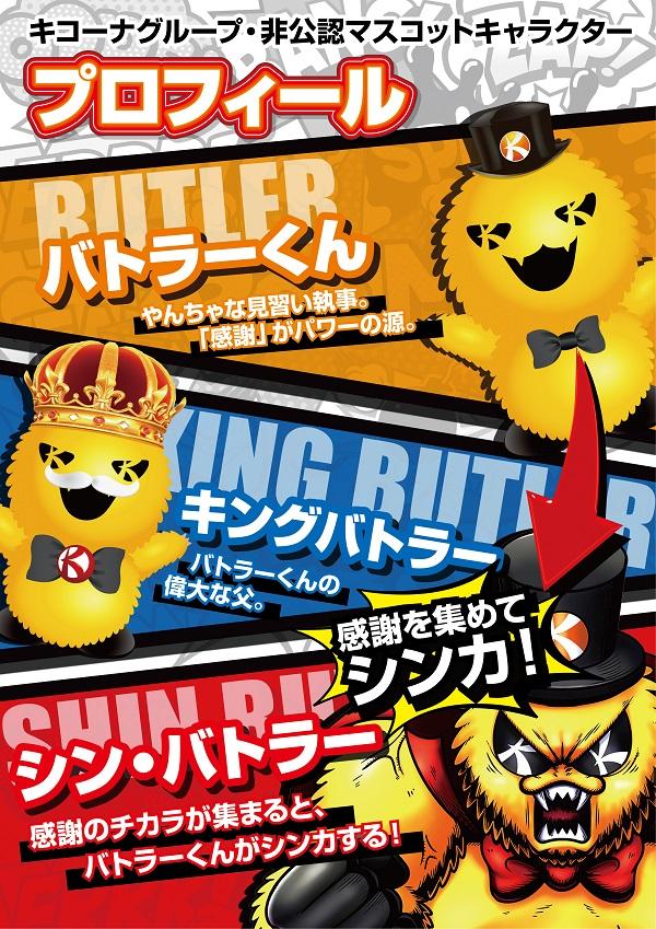 WEB会員登録