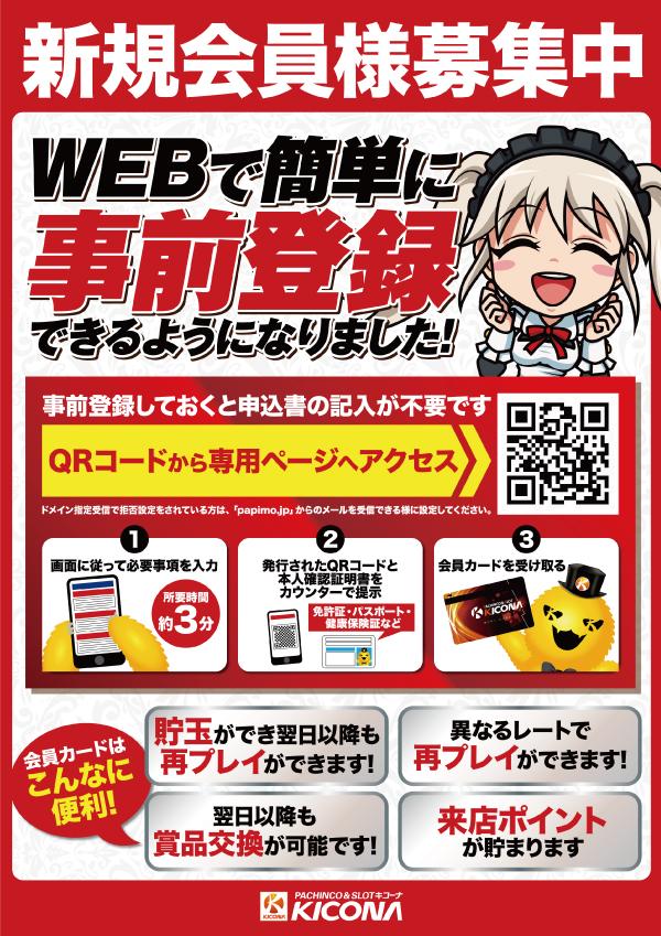 伊川谷 LINE