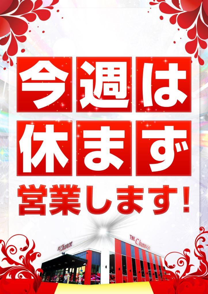 5月 北斗の拳8覇王
