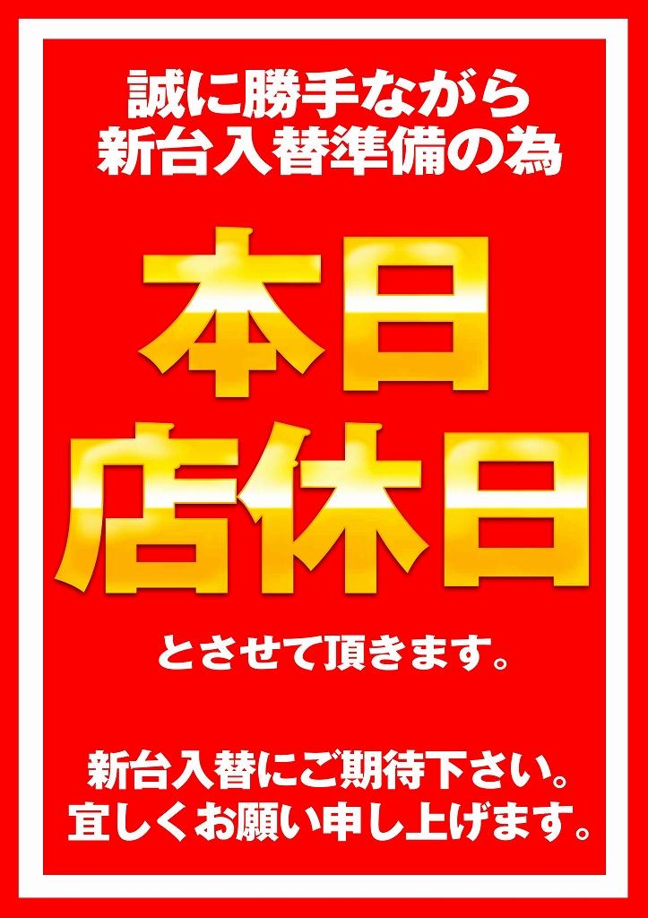 7−10 討鬼伝