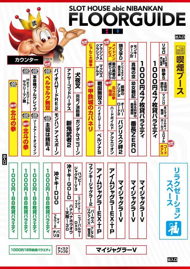 ☆★新台入替★☆2019/11/07