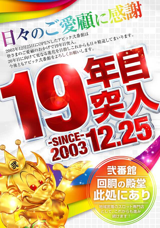 16年目突入!since2003.12.25