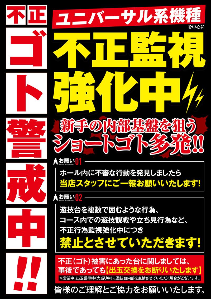 ■不正防止強化中【⇒画像】