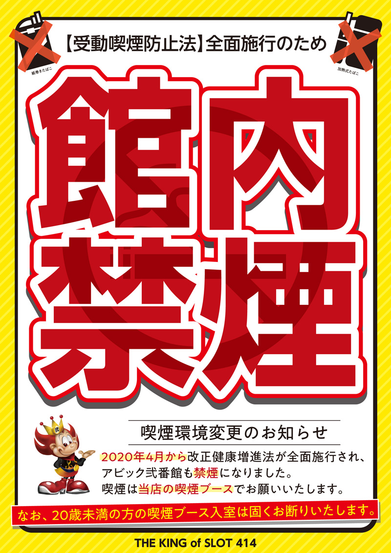 ・弐番館最多設置台数機種【⇒絆26台設置】