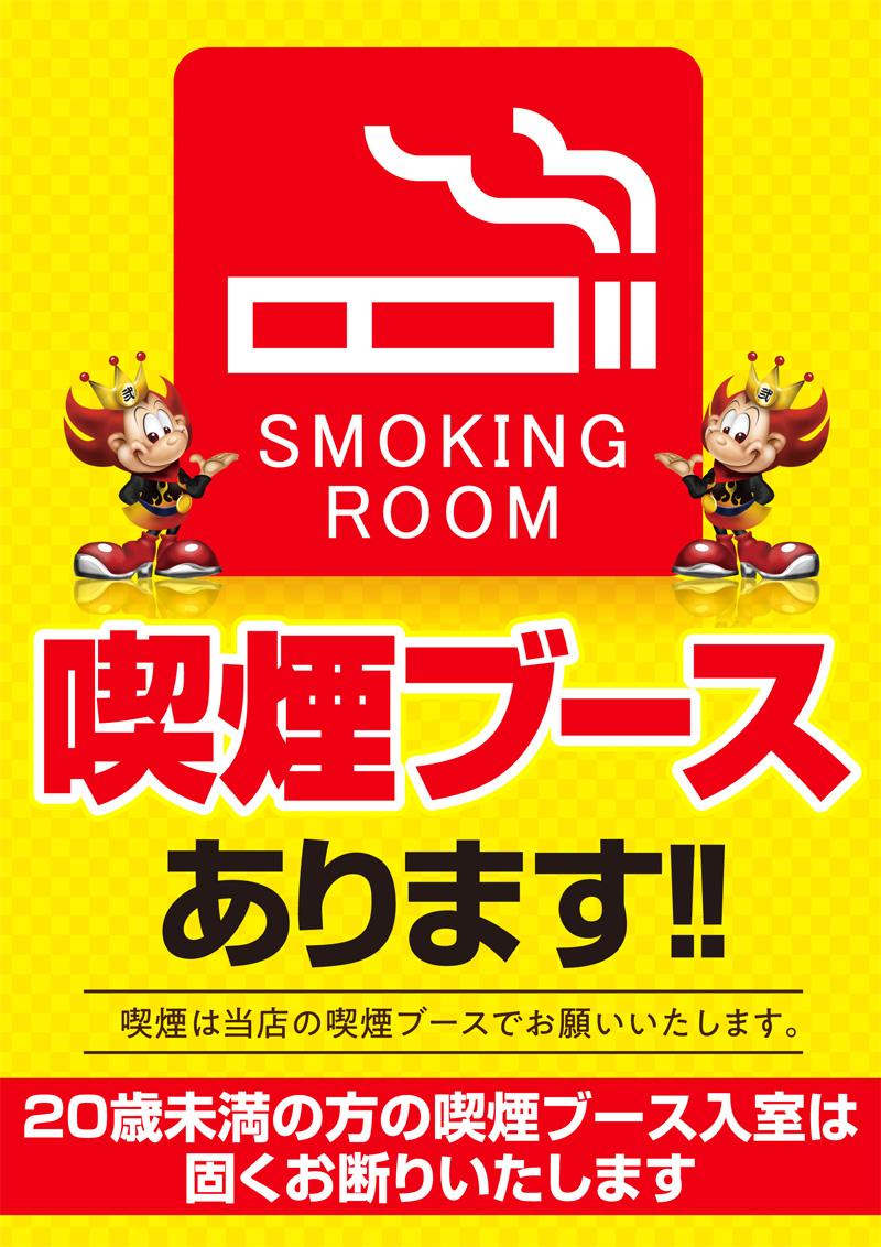 ・喫煙ブースあります♪