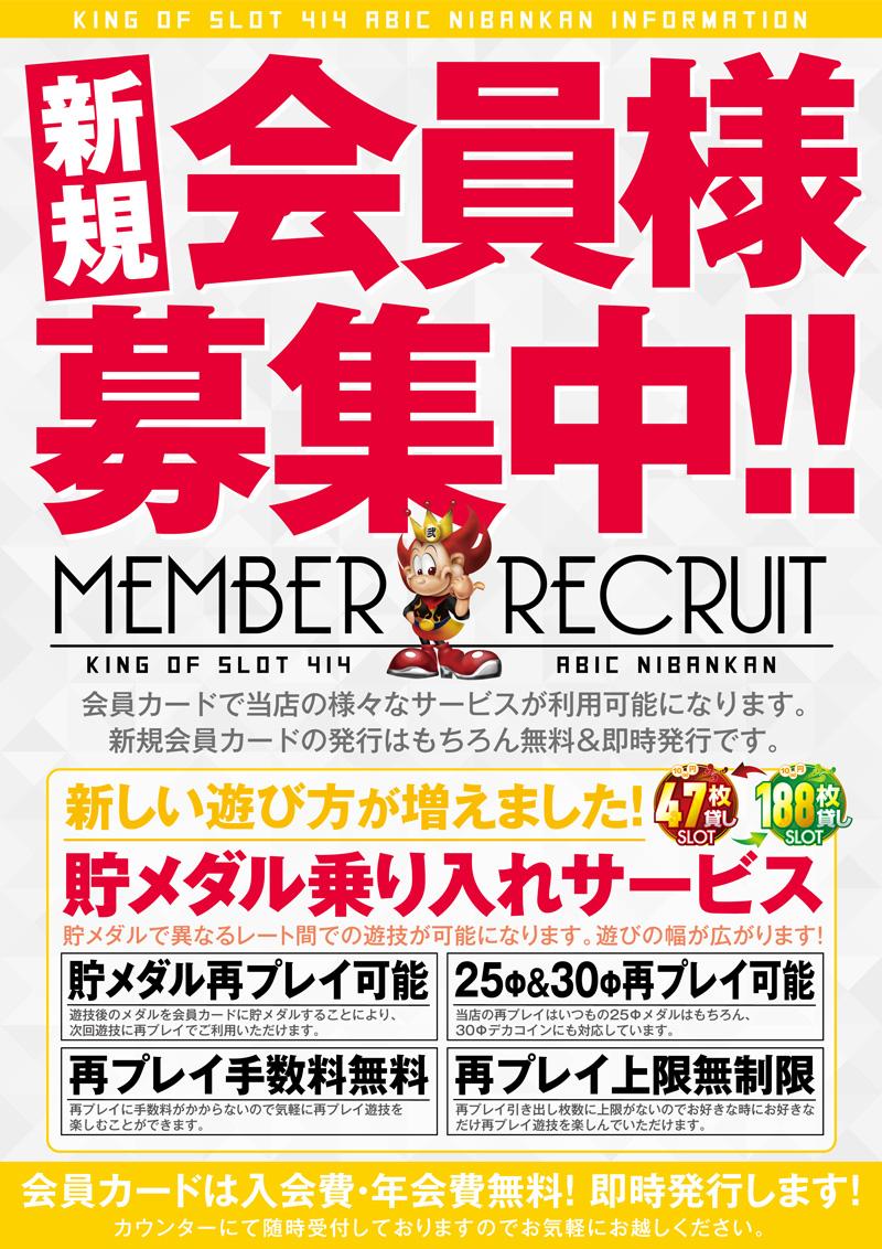 ■新規貯メダル会員様募集中【⇒画像】