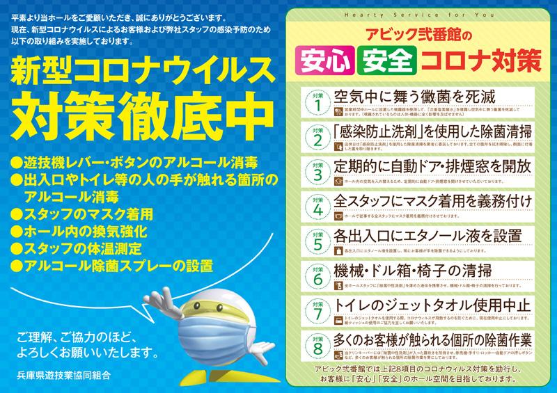 【新型コロナウィルス対策徹底中!】