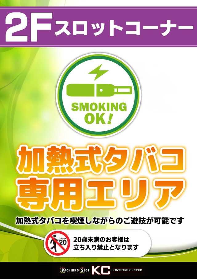 加熱式タバコ専用エリア