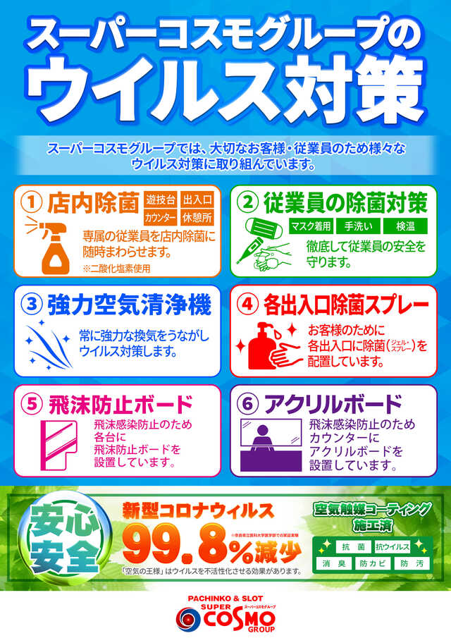 3連休もスーパーコスモ桜井東店で楽しもう!!