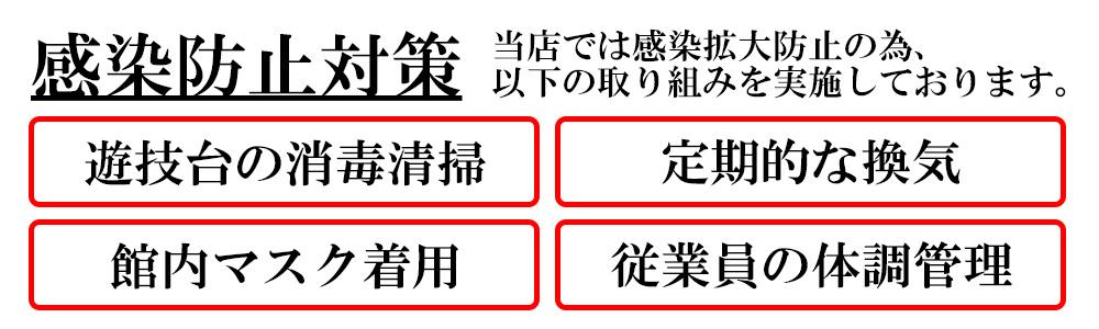 ■感染対策 1、遊技台の消毒 2、定期的な換気 3、マスク着用 4、従業員の体調管理