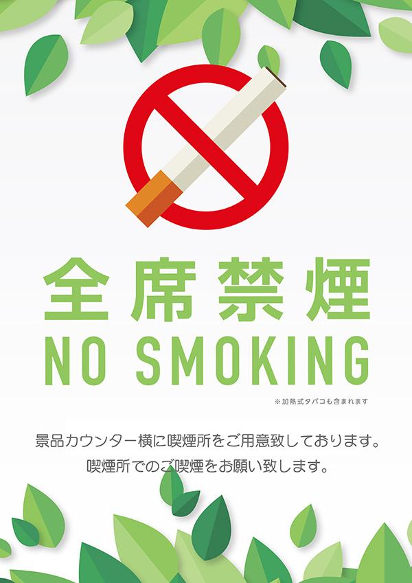 おしらせ■4/1より全席禁煙-屋内喫煙室にてご喫煙ください。
