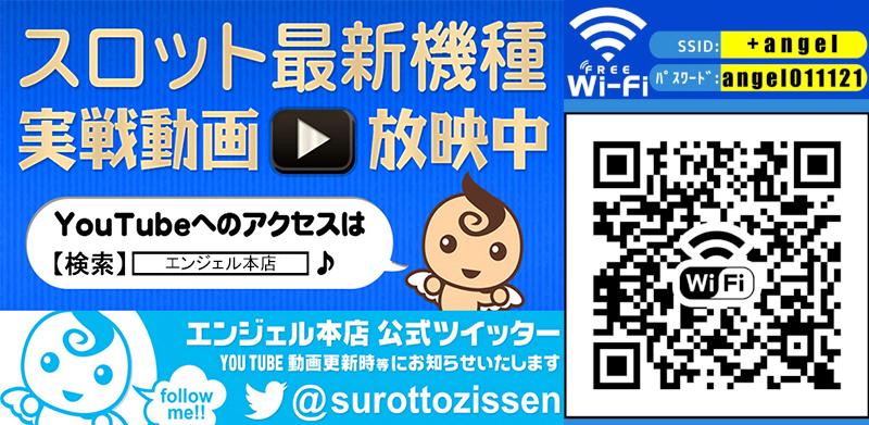実践動画・wifi