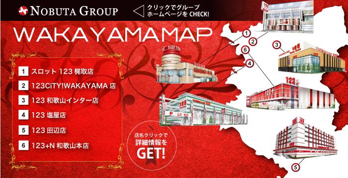 和歌山エリアマップ
