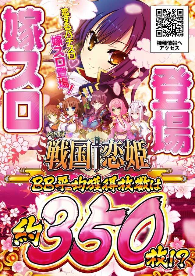 花の慶次〜漆黒!!
