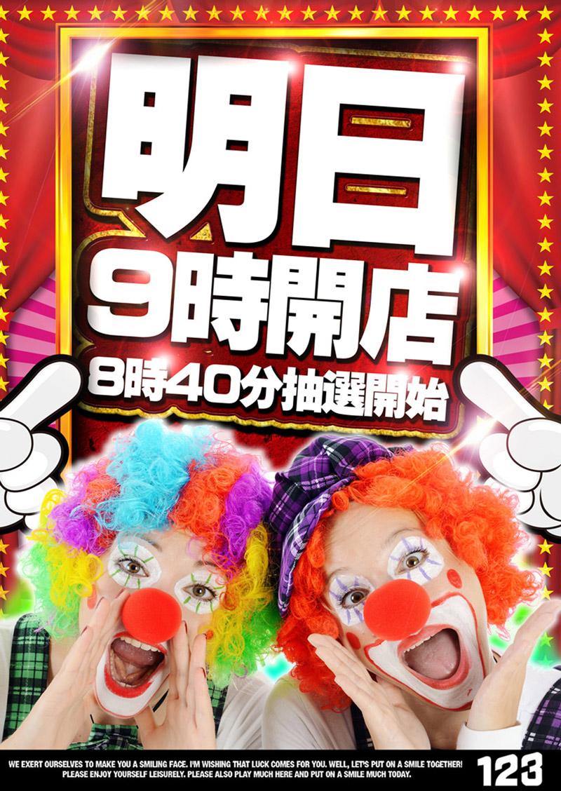 6月18日 新台入替!(予定)