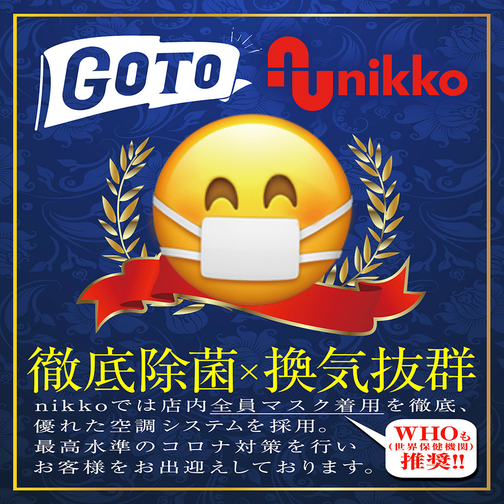 Nikko quality