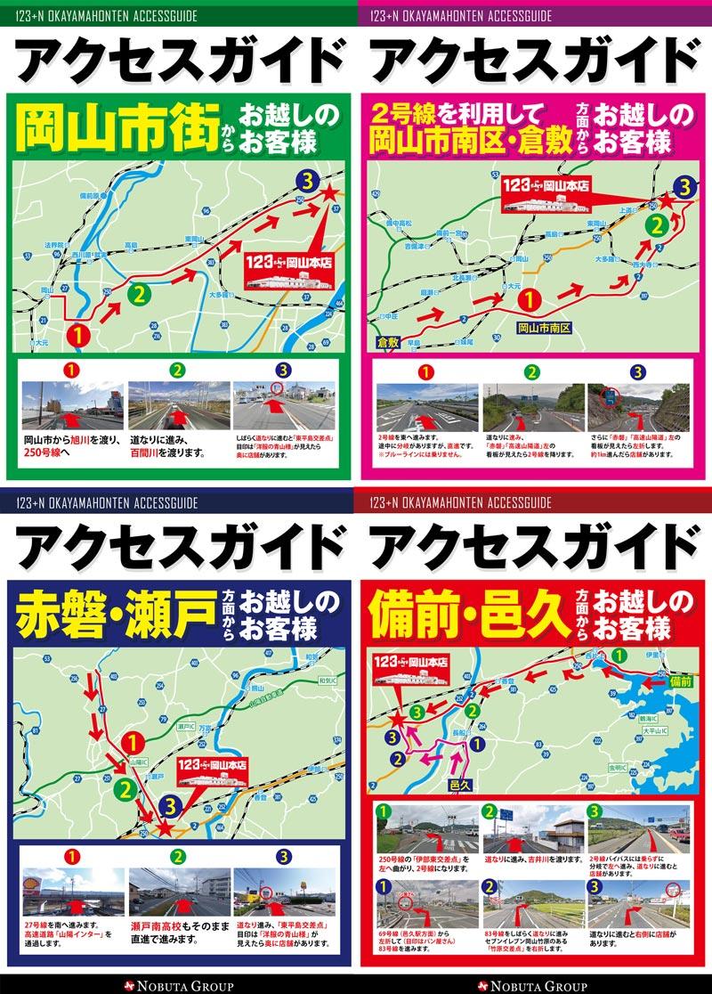 アクセスガイド_岡山・倉敷方面