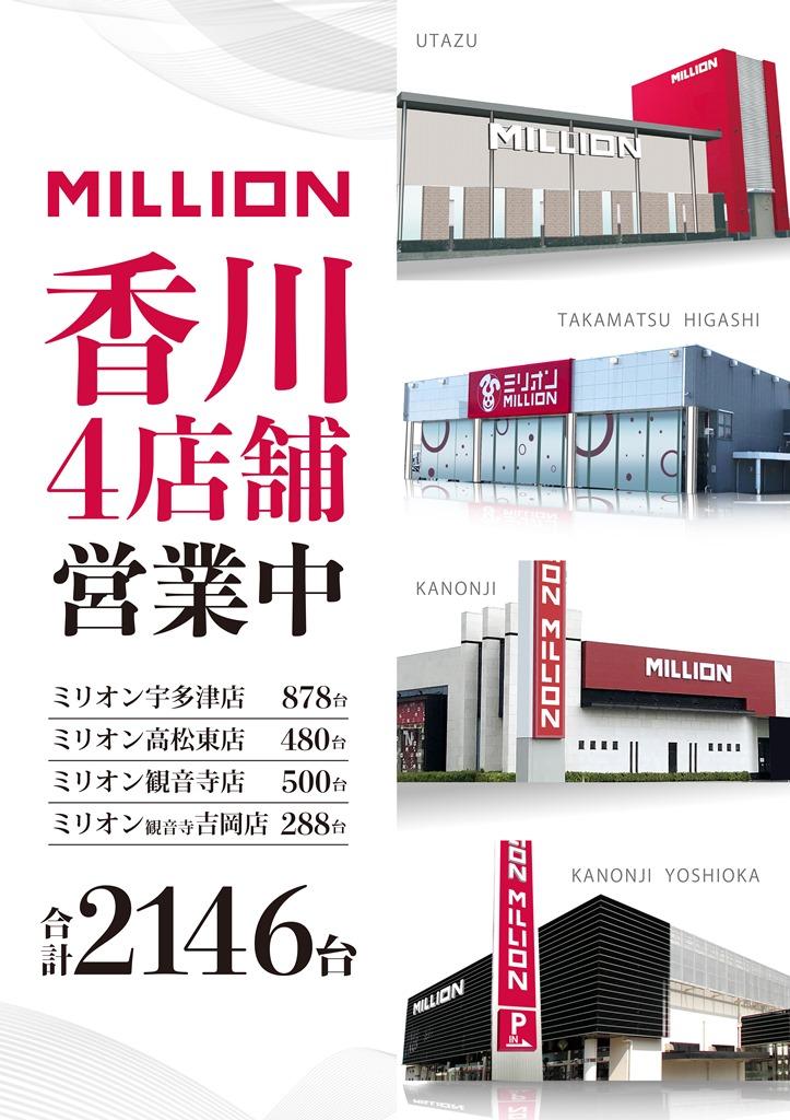 香川4店舗
