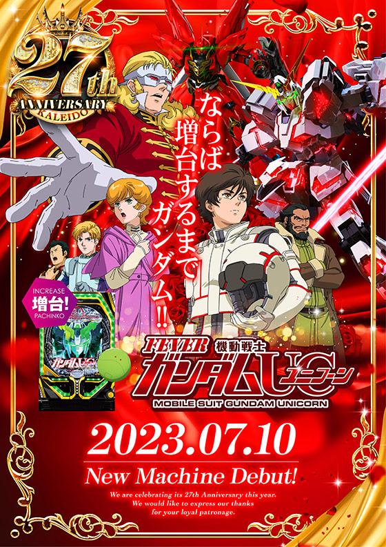 10月20日(火)新台入替「すべて我々のシナリオ通りだ」新生モードふたたび