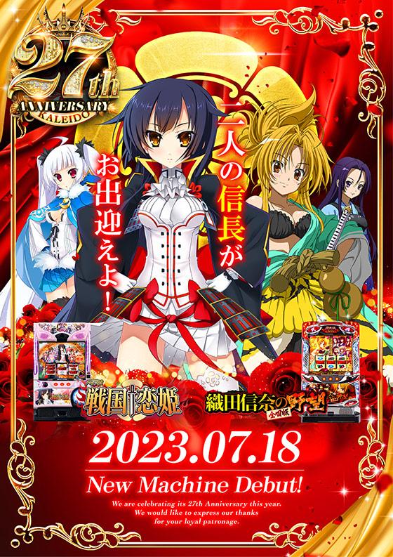 11月24日(火)新台入替「義によって助太刀致す!バジリスクシリーズ増台!!」