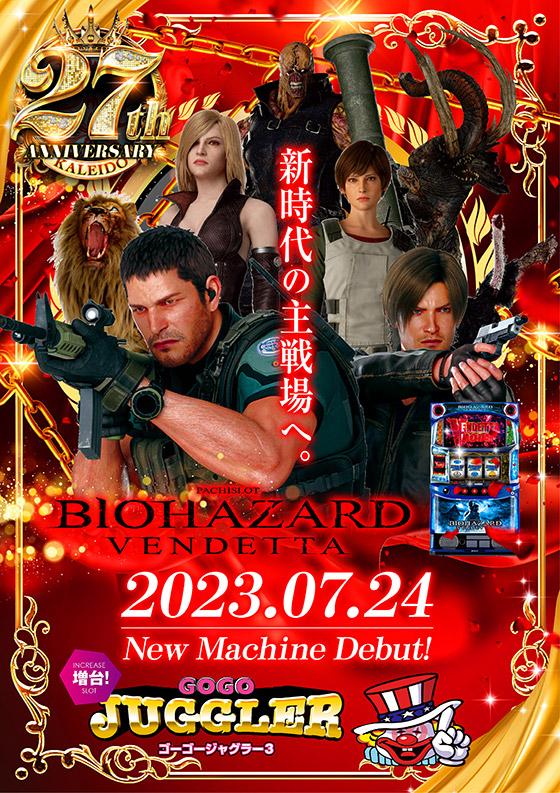 10月20日(火)新台入替「無双シリーズ」導入。あるのは前進増台のみ!