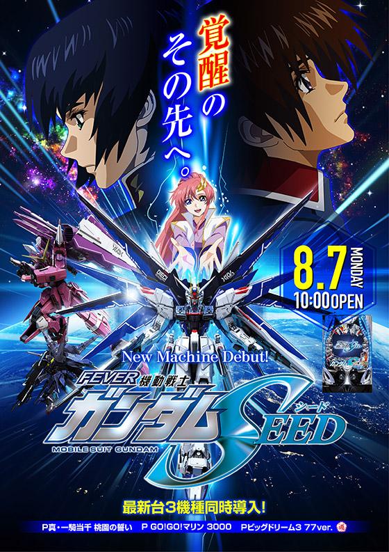10月20日(火)新台入替「ケロット&サンダーV」。目押の力〜AKA編〜