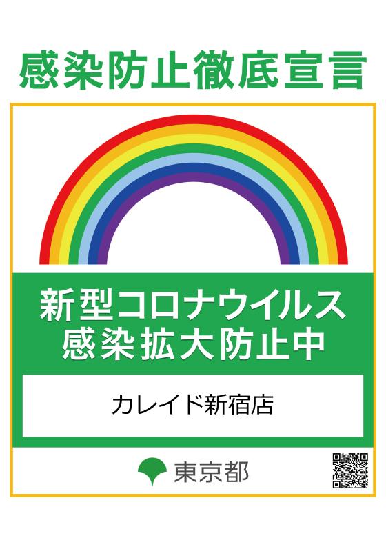 カレイド新宿店は東京都「コロナウィルス感染防止徹底宣言ステッカー」取得店です。