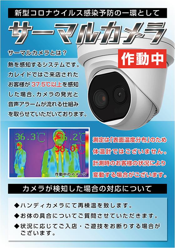 新型コロナウイルス感染防止の一環としてサーマルカメラ導入してます。