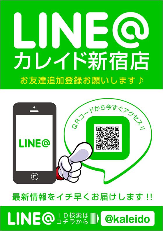 LINE@カレイド新宿店。お友達大・大・大募集!最新情報からお得な情報をGET!