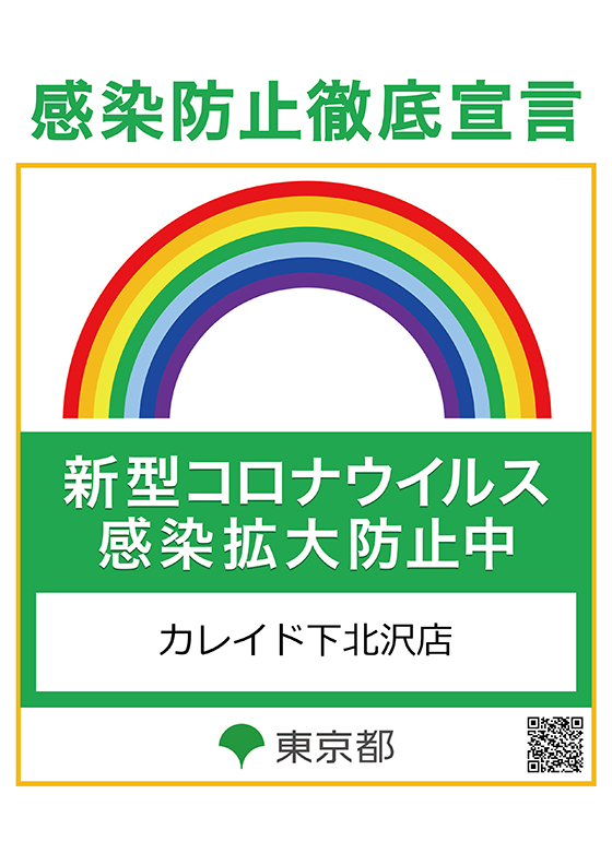 ●花の慶次〜蓮 導入!!
