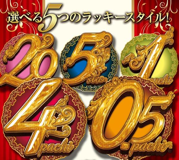 4円パチンコ・1円パチンコ・0.5円パチンコ・20円スロット・5円スロット 選べる4つのLUCKYスタイル