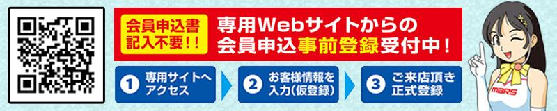 WEB入会事前会員登録