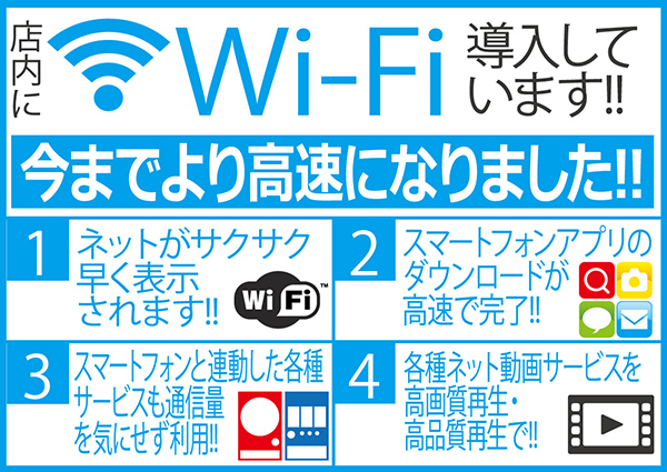 Wi-Fi無料で使えます!
