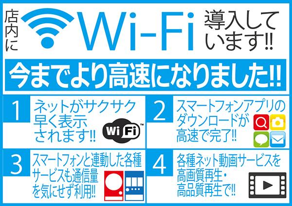 Wi-Fiフリースポット設置