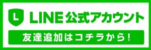 LINE縦バナー