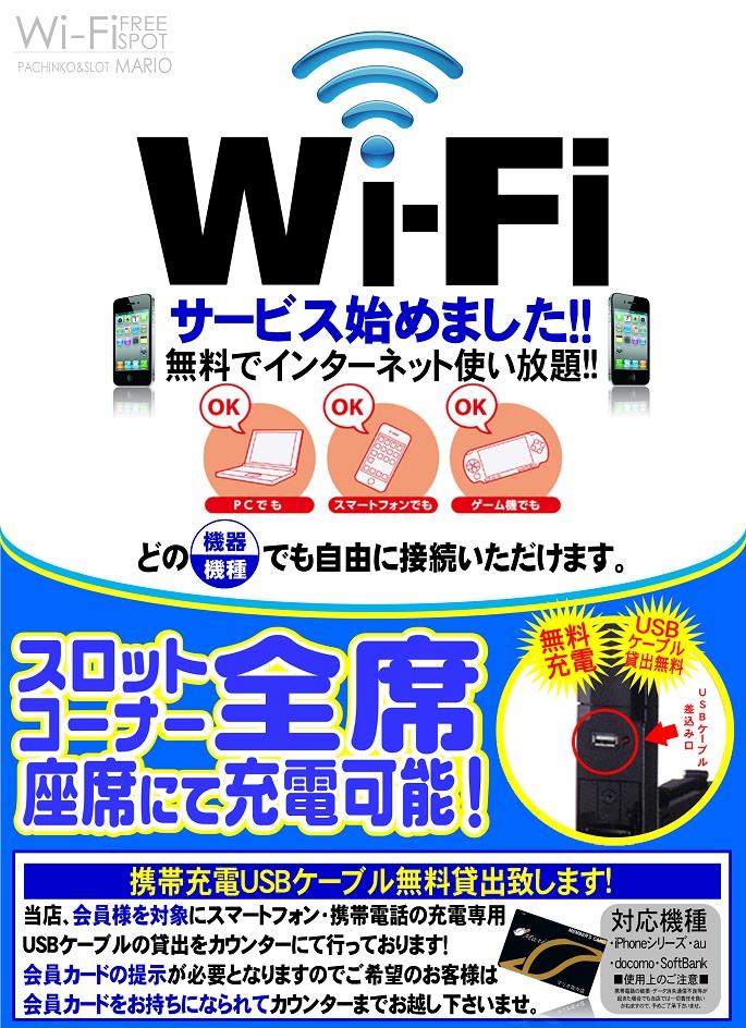 WI-FI.jpgalt=WI-FI設置