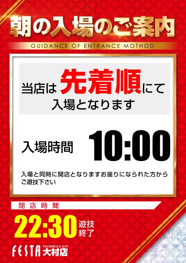 8.6開店分店内案内図